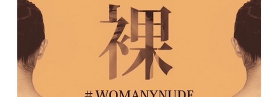 【女人迷X攝影札記聯合徵件】裸,最美麗的語言
