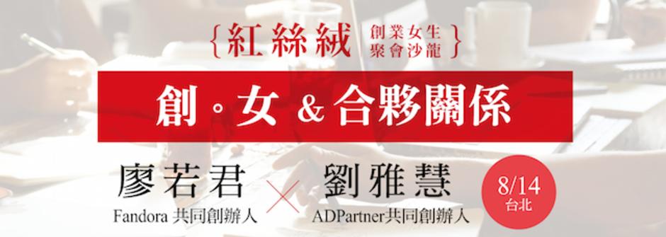 【紅絲絨小聚】女性創業沙龍八月場:合夥關係
