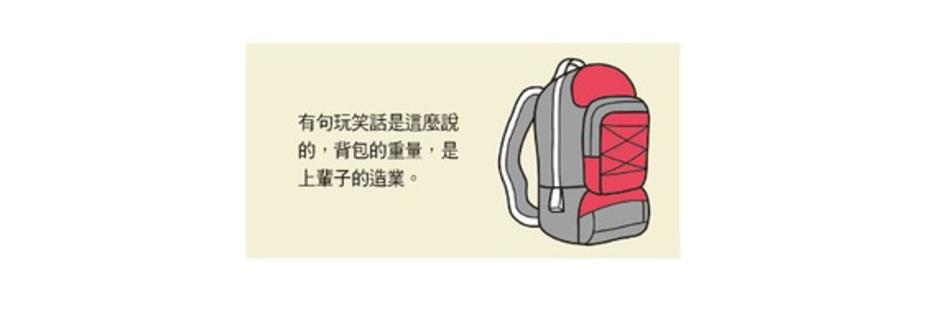 斷捨離:每個背包裡都有不能捨棄的生命故事