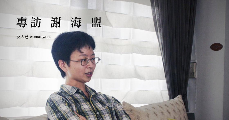 專訪《聶隱娘》編劇謝海盟:「做個背向觀眾的人,創作者要耐得住孤獨」