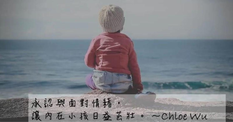 擁抱你的內在小孩:面對負面情緒的三個練習