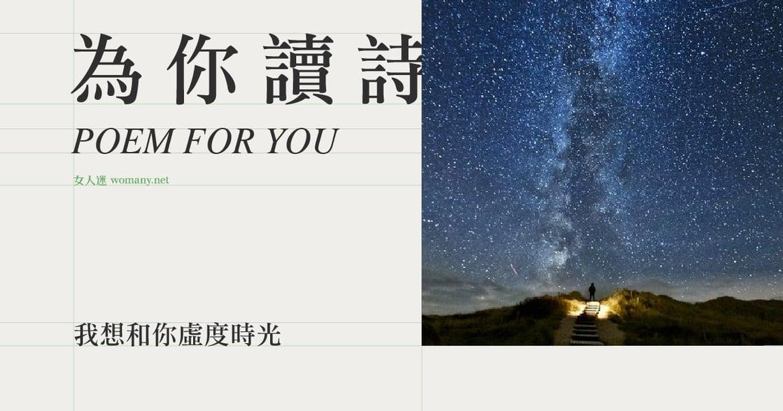 【為你讀詩】我想和你虛度時光