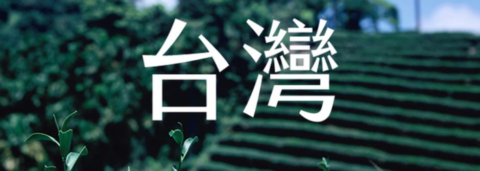 為何人人瘋「金萱」:台灣人你值得一套好字型
