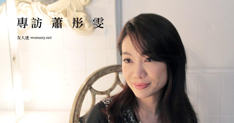 職場人生學 專訪蕭彤雯:「退步」是需要勇氣的