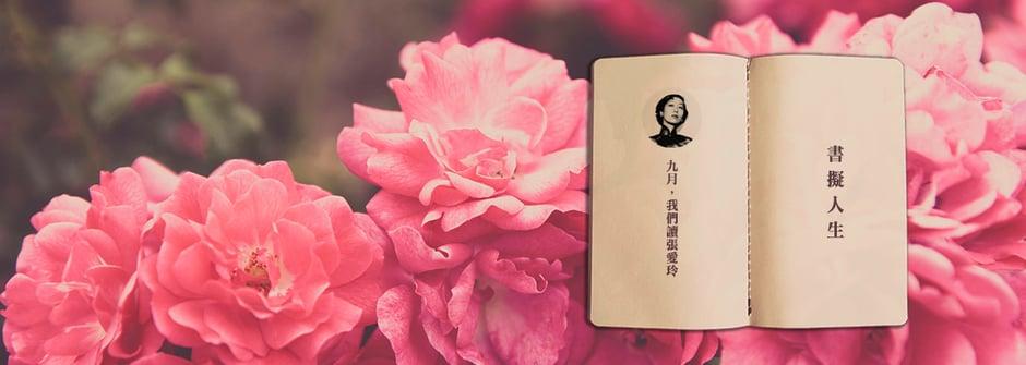閱讀張愛玲的人生書單:我的愛,與你無關