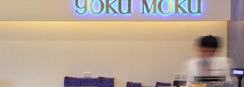 品嚐幸福的滋味─走訪Yoku Moku台灣本店