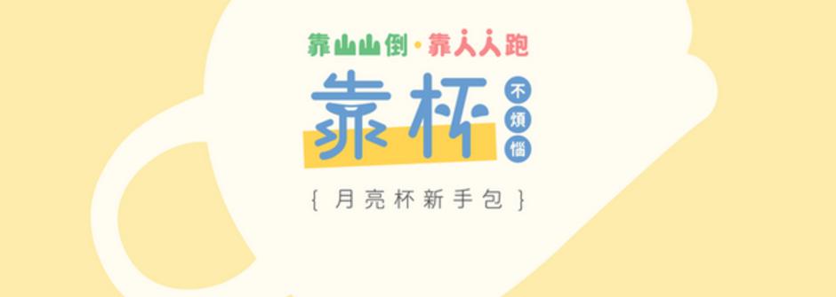 讓女體如花綻放!二十張圖卡帶你看屬於台灣的月亮杯
