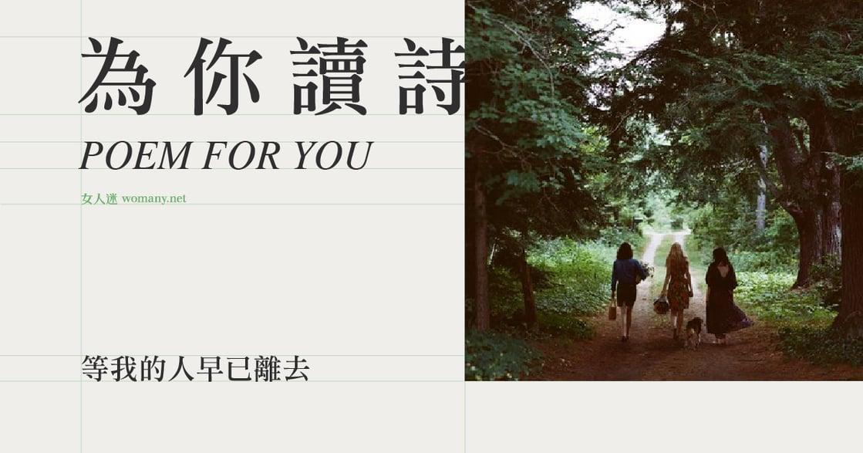 【為你讀詩】等我的人早已離去