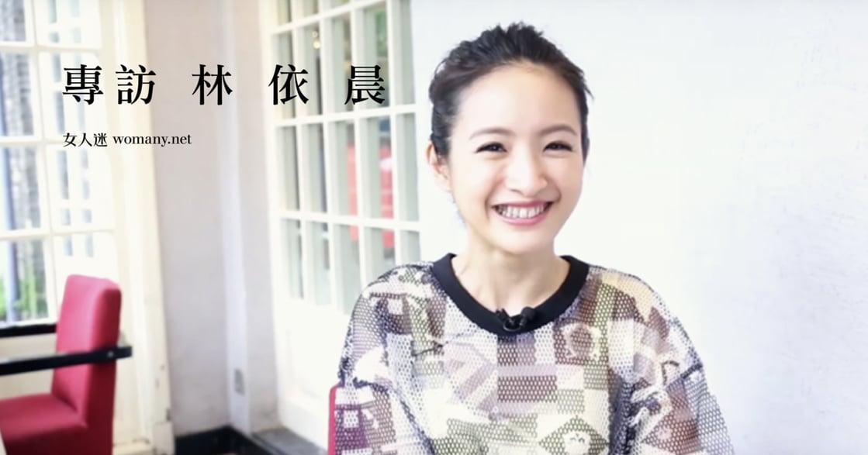 怦然與淡然都享受!專訪林依晨:「真正的成功,是能夠付出愛」
