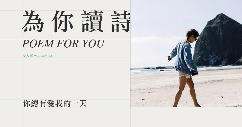 【為你讀詩】你總有愛我的一天