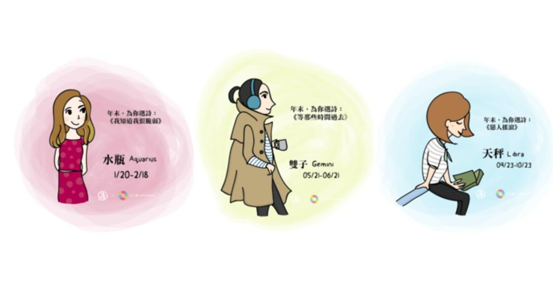 【插畫星座專欄】水瓶、雙子、天秤:獻給風象星座的年度選詩