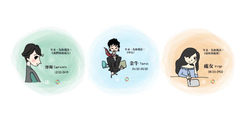 【插畫星座專欄】摩羯、金牛、處女:獻給土象星座的年度選詩