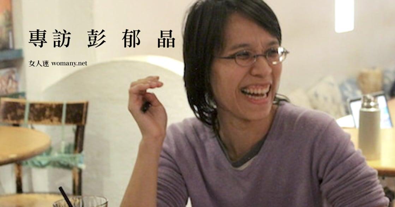 專訪女巫店創辦人彭郁晶:我要開一間女生可以玩很晚的店