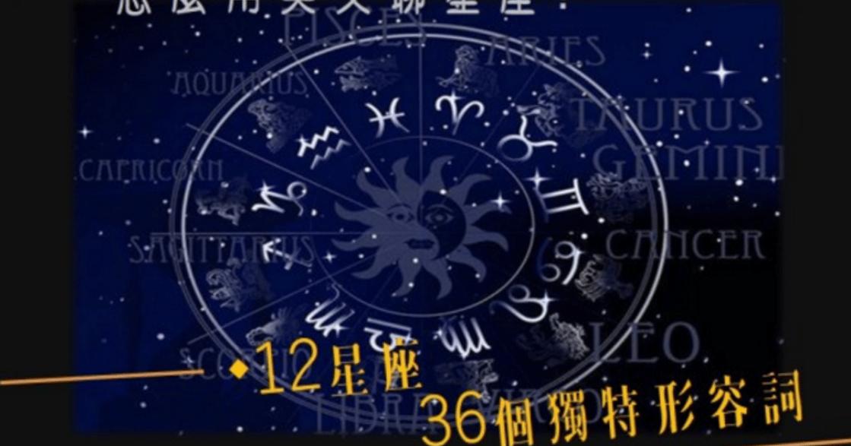 【英語專欄】十二星座的迷人特質
