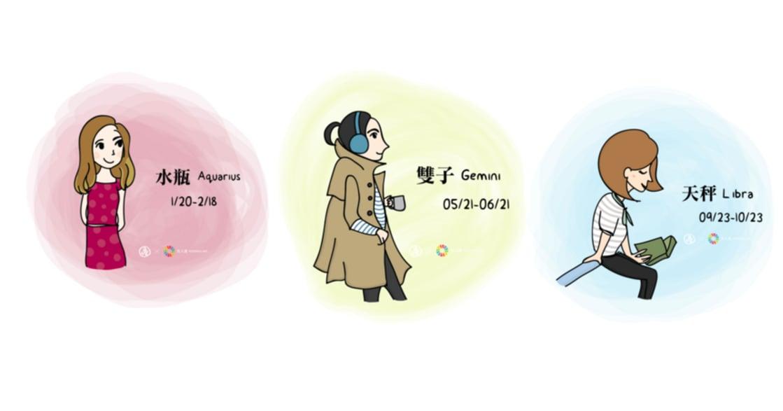 【插畫星座專欄】水瓶、雙子、天秤:風象星座的命定香氣