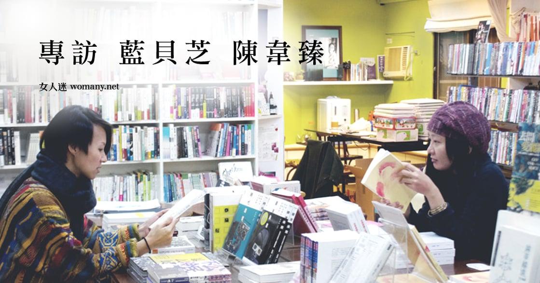 女同志的生命敘事!專訪《踏青》藍貝芝X陳韋臻:我是很容易感覺到愛的