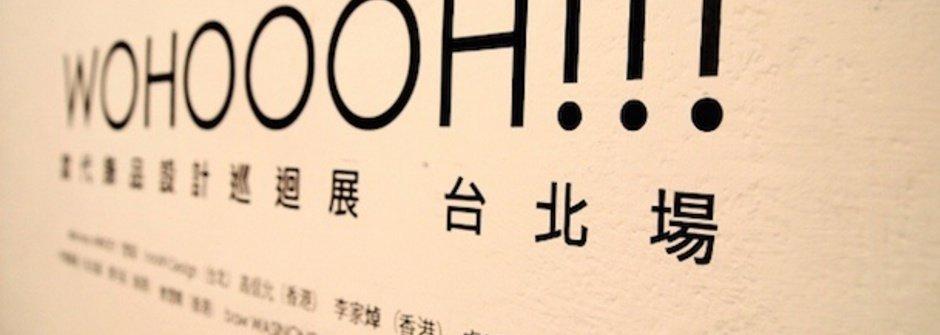 WOHOOOH!!!當代首飾巡迴展 台北報導