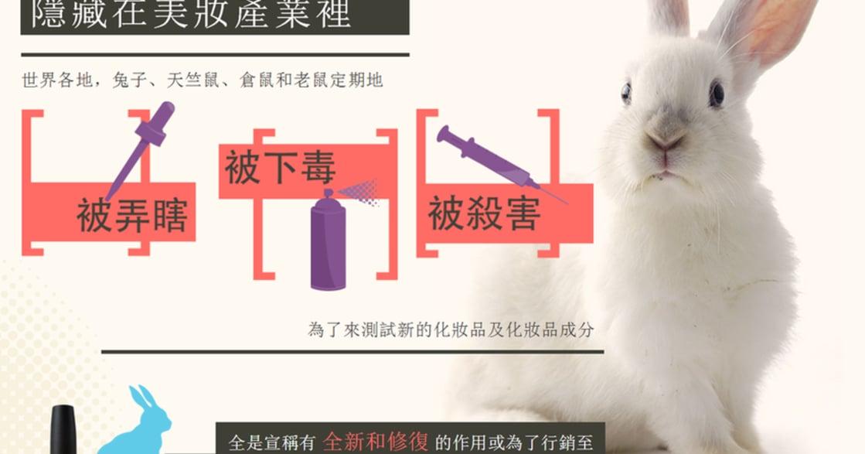 拒絕動物實驗!用殘酷成分來源,照顧不了自己