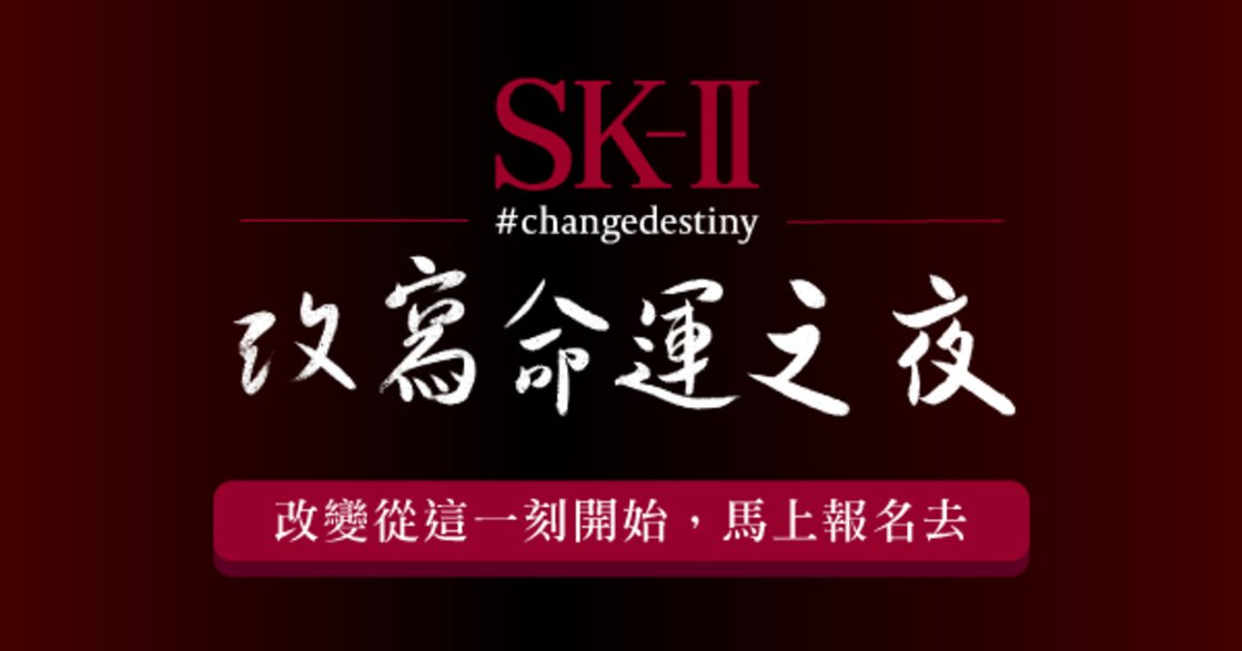 2016 SK-II 改写命运之夜:Change Destiny Night