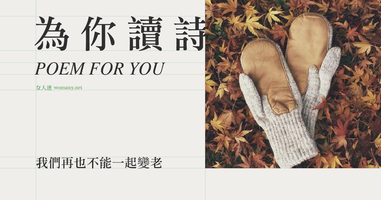 【為你讀詩】我們再也不能一起變老