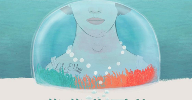 世界上第一個跨性別手術!丹麥女孩的前世今生丹麥女孩原型人物莉莉艾爾伯