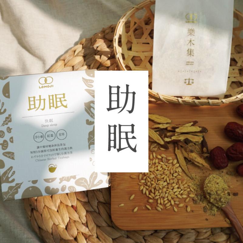 漢方茶|安神助眠(10 包入)