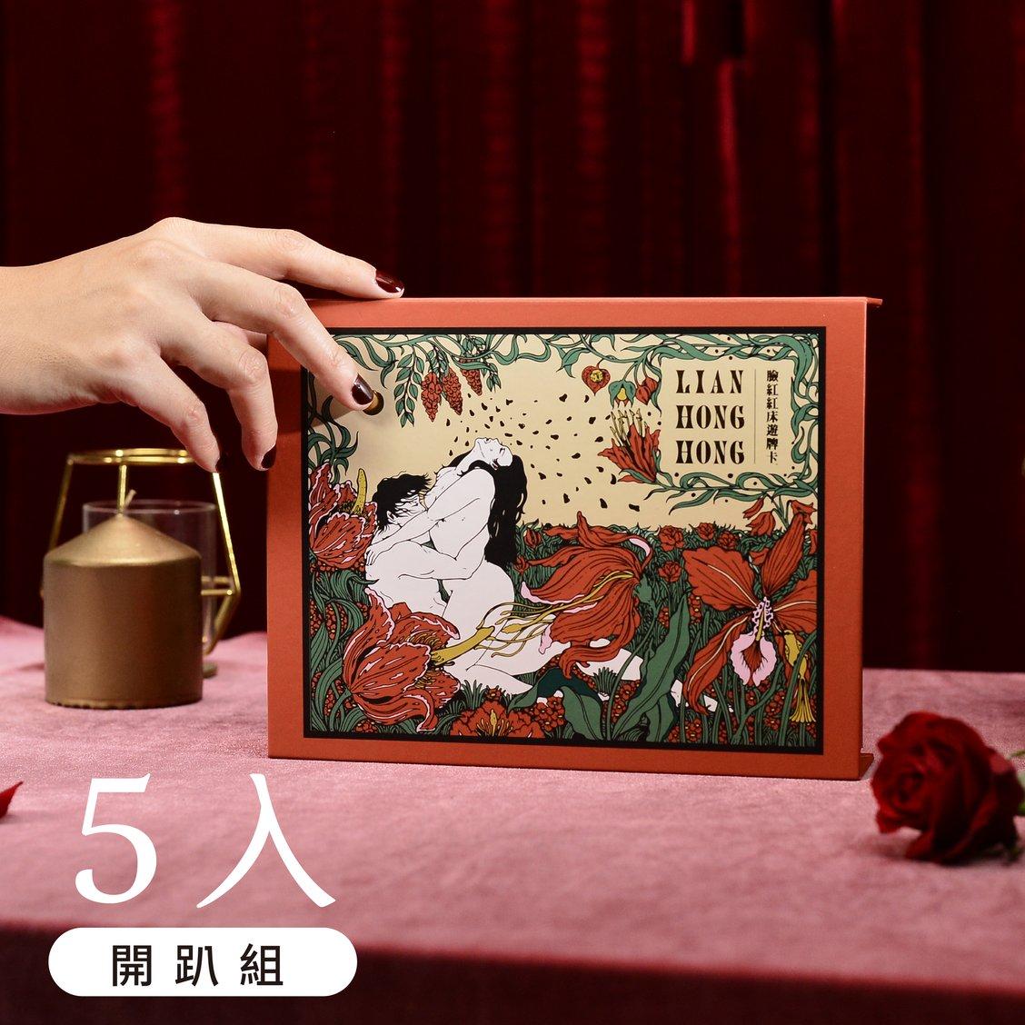 (獨家)臉紅紅床遊卡牌+限量海報五入組|就是想玩,派對專用組