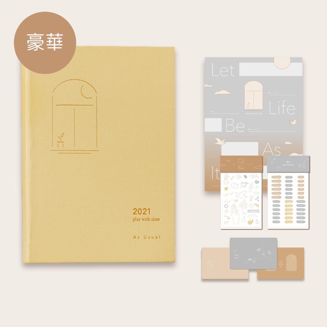 【少量現貨釋出】2021 play with time 手帳如常盛開組