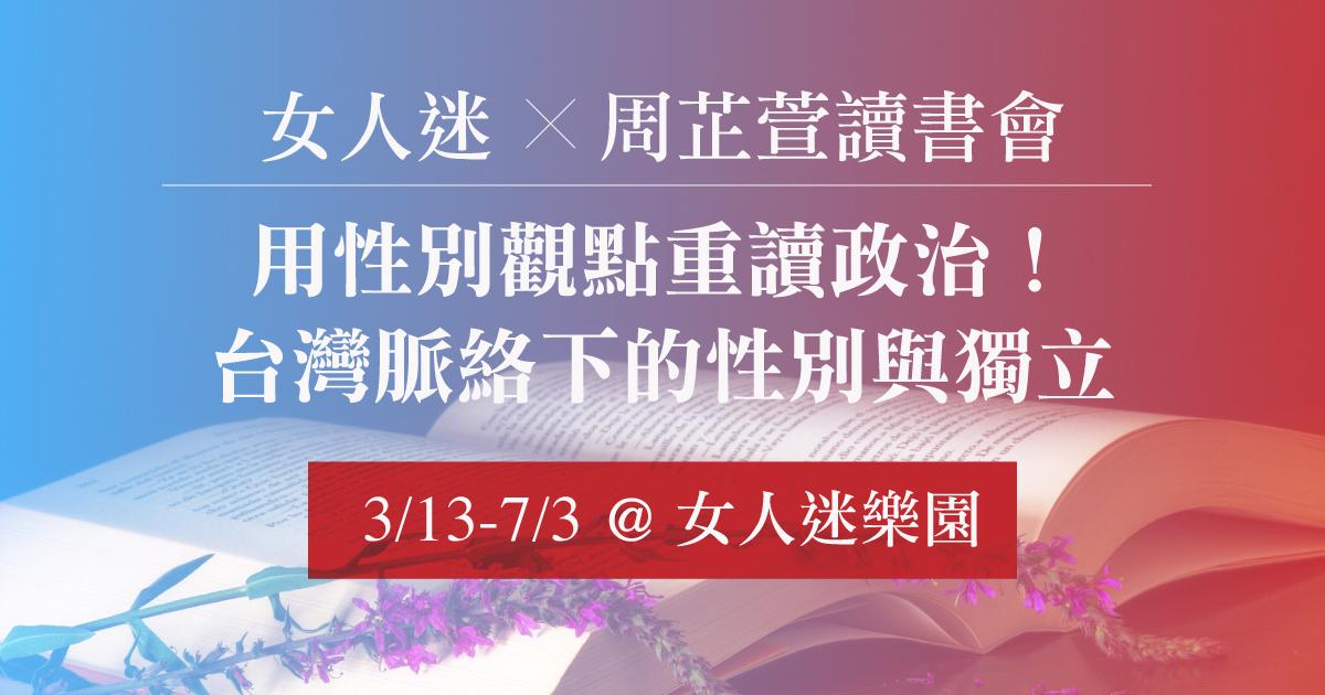 【女人迷 X 周芷萱讀書會】用性別觀點重讀政治!台灣脈絡下的性別與獨立