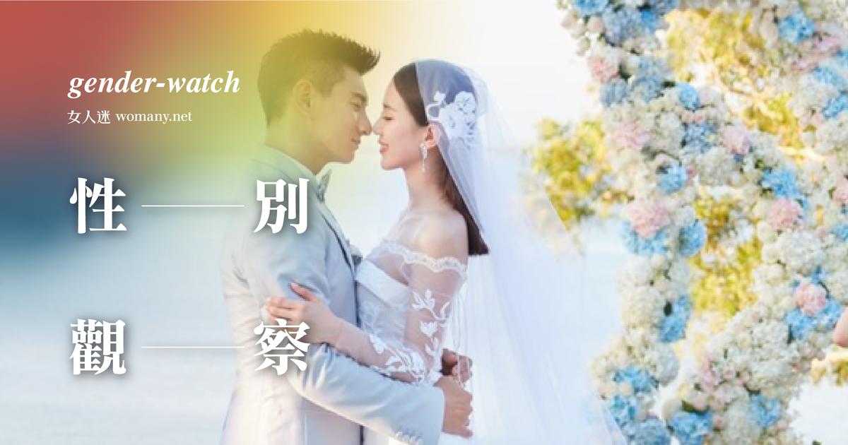 【性別觀察】誰值得幸福快樂?吳奇隆與劉詩詩的「真愛婚禮」