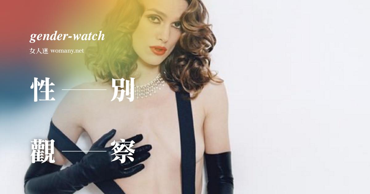 【性別觀察】平胸與老臀的驕傲!不甩女神規則的克蘿伊摩蕾茲、綺拉奈特莉、瑪丹娜