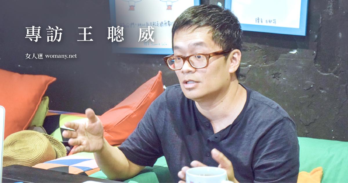 專訪《聯合文學雜誌》總編王聰威:做喜歡的事,何必留退路