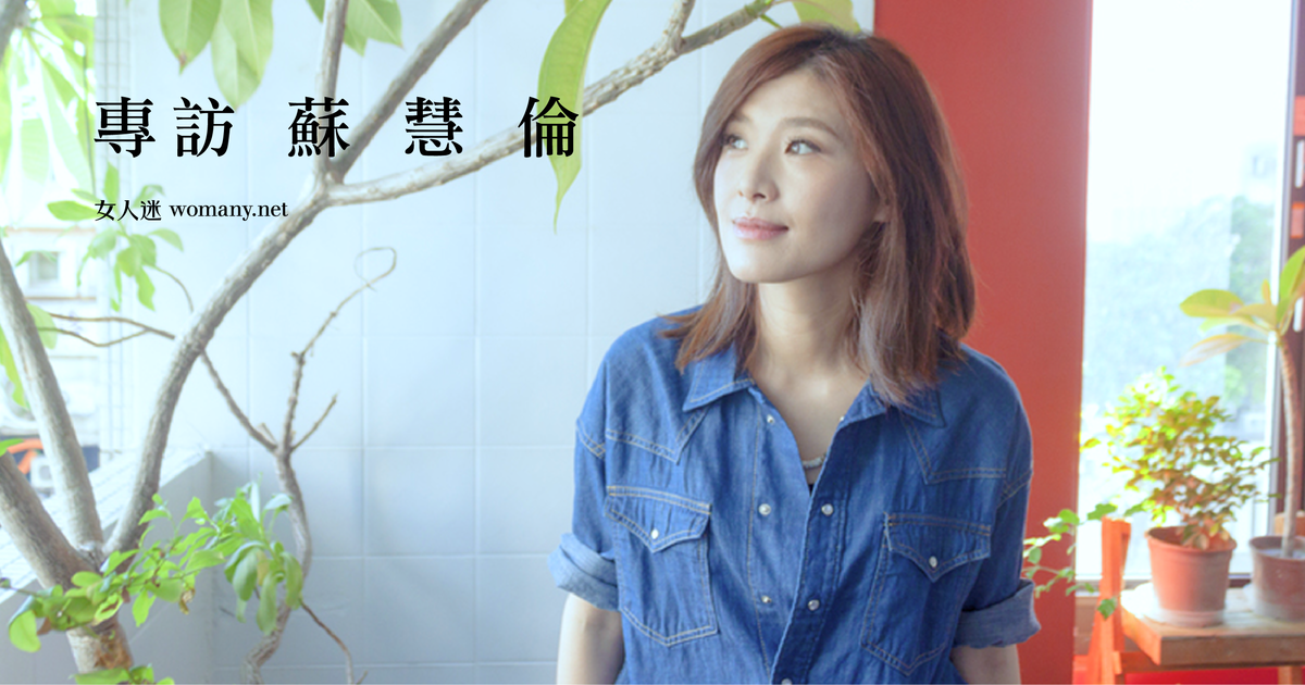 愛不是佔有!專訪蘇慧倫:每個人都是能量場,得先學會愛自己
