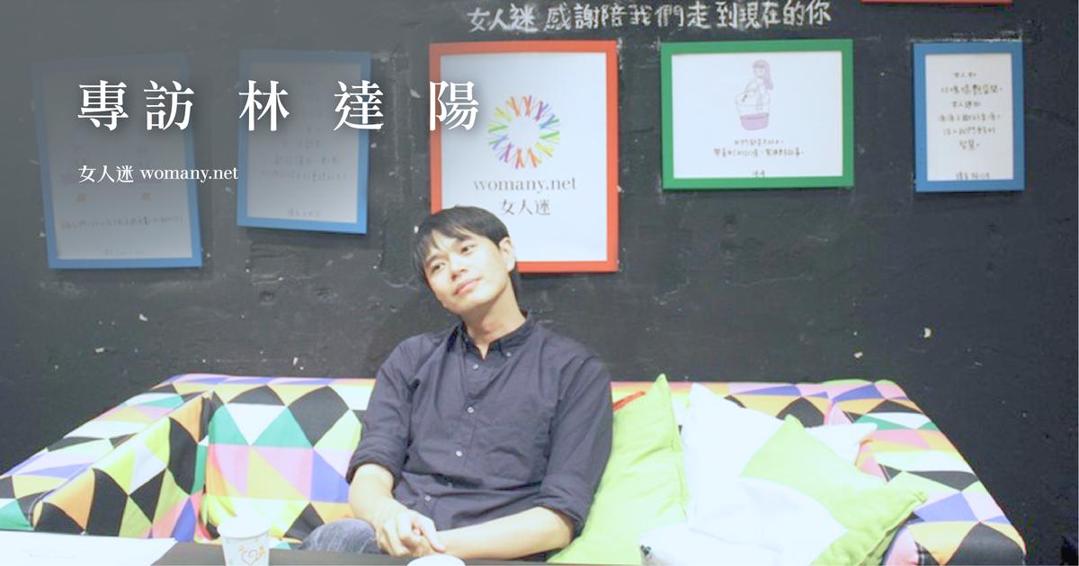卸下證明回到自己!專訪林達陽:我想成為別人生命裡的重要他人