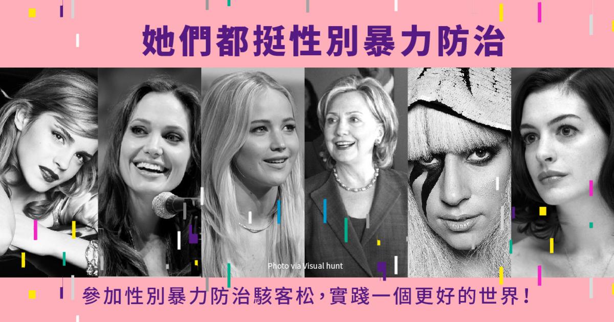 【反性暴力宣言】艾瑪華森、安海瑟薇、小珍妮佛:受害者不丟臉,可恥的是傷害你的人