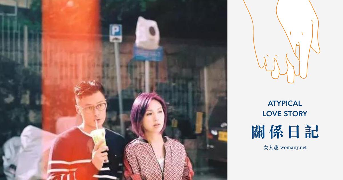 【關係日記】余春嬌 張志明:愛一個人,是陪他長大