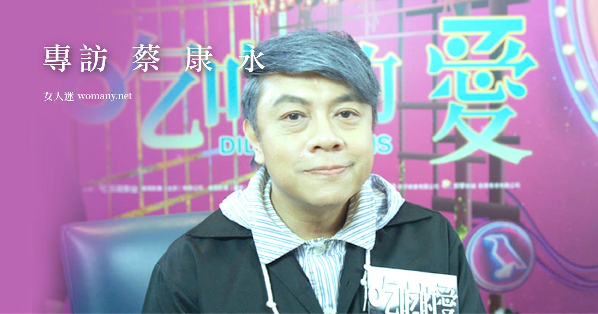 做導演不是做自己!專訪蔡康永:疼痛才有辦法拓寬自己