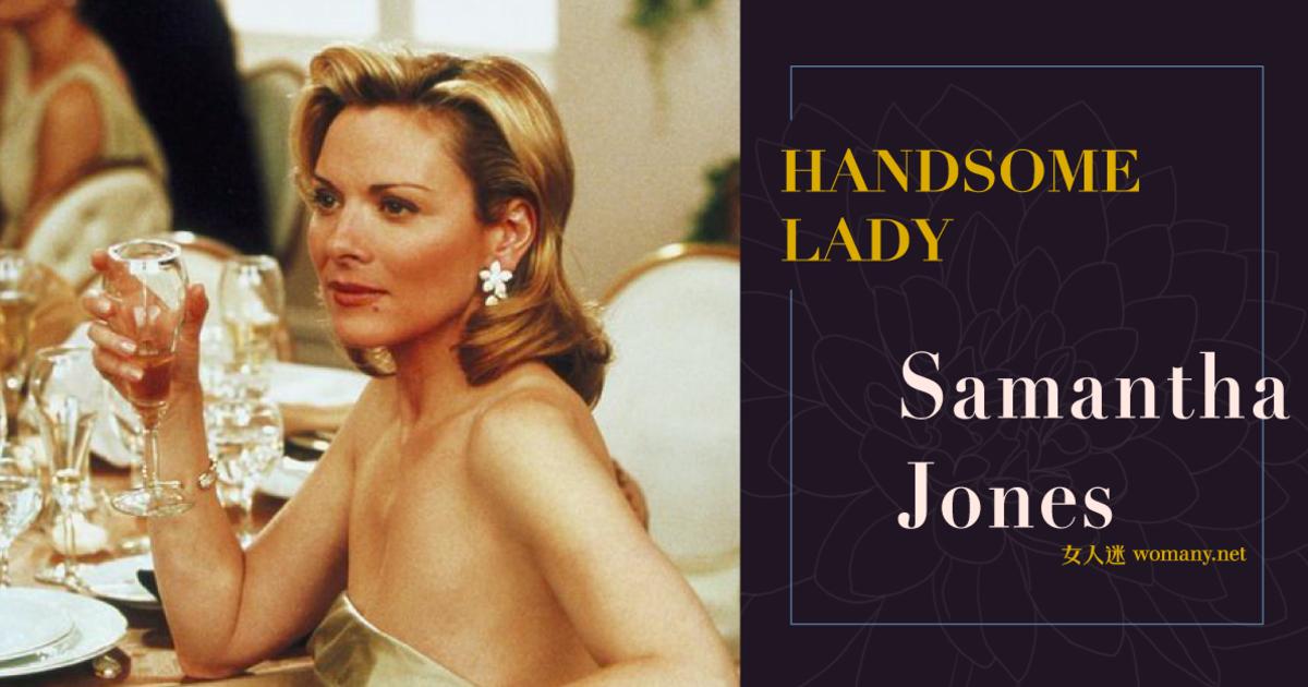 【Handsome Lady】《慾望城市》莎曼珊.瓊斯,那個我們都想成為的女人(上)
