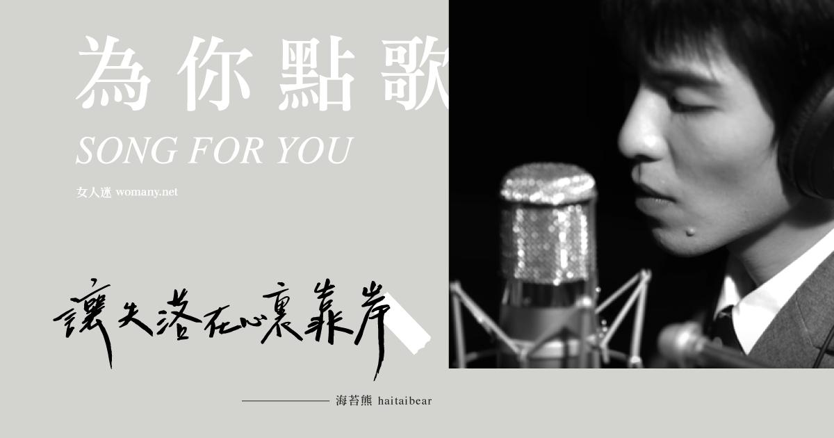 【為你點歌】因為愛過你,讓我成為更成熟豐盛的自己