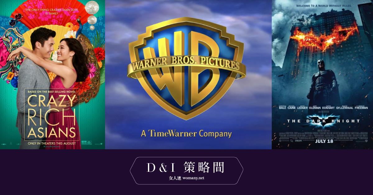 D&I 策略間 好萊塢首例!華納兄弟承諾「D&I 多元條款」保障演員種族比例