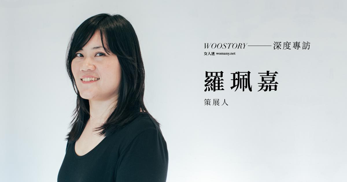 專訪女影策展人羅珮嘉:女性主義是,活出標籤以外的自己
