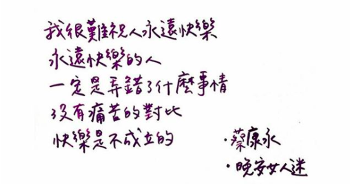 每週手寫 沒有痛苦的對比,快樂是不成立的