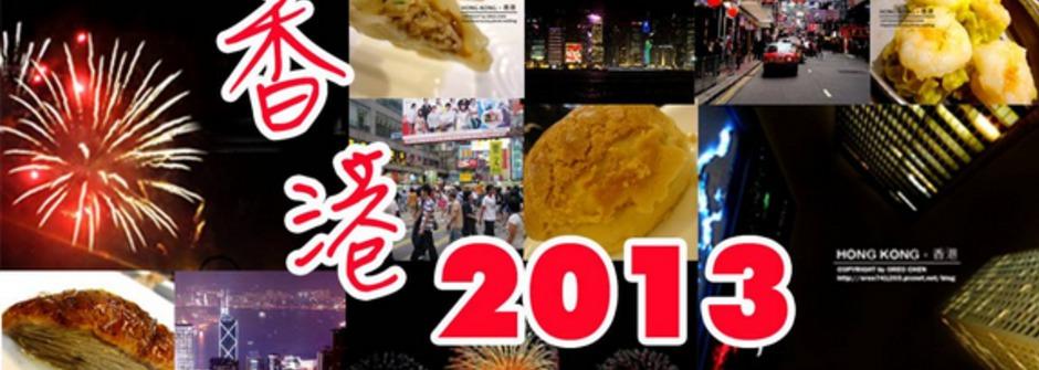 自助旅行必備APP!用手機玩遍香港