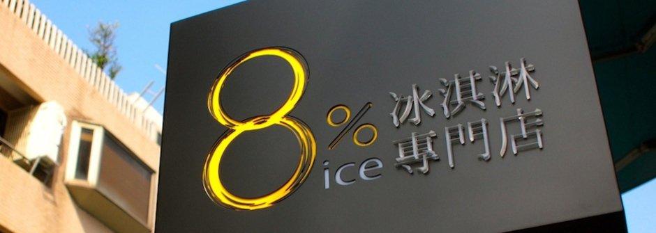 創意與品質的堅持 8% 冰淇淋專賣店