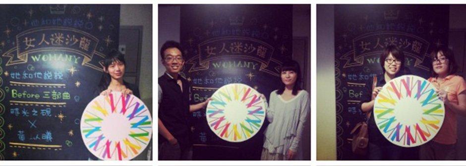 【現場直擊】女人迷沙龍—她和他說說:愛在午後台北時,說電影談愛情