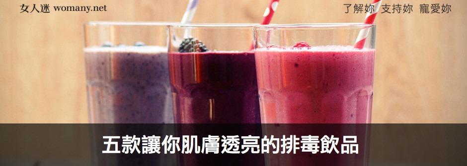 水果這樣喝更健康!五款讓你肌膚透亮的排毒飲品