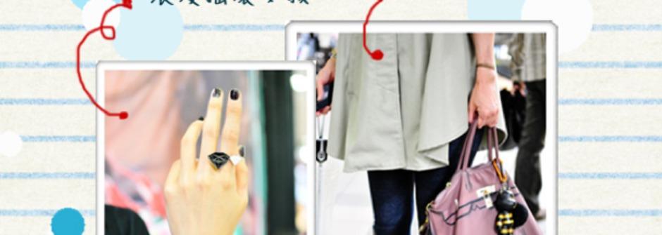台灣街頭女孩穿搭特輯 配件篇