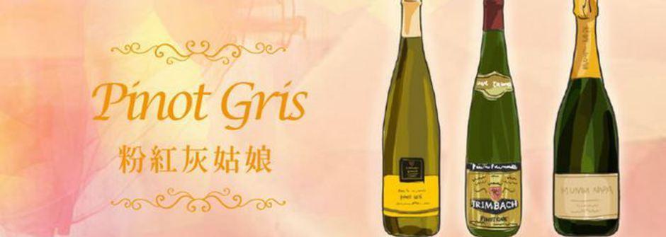 【品酒小百科】與粉紅灰姑娘 pinot gris 來場浪漫約會