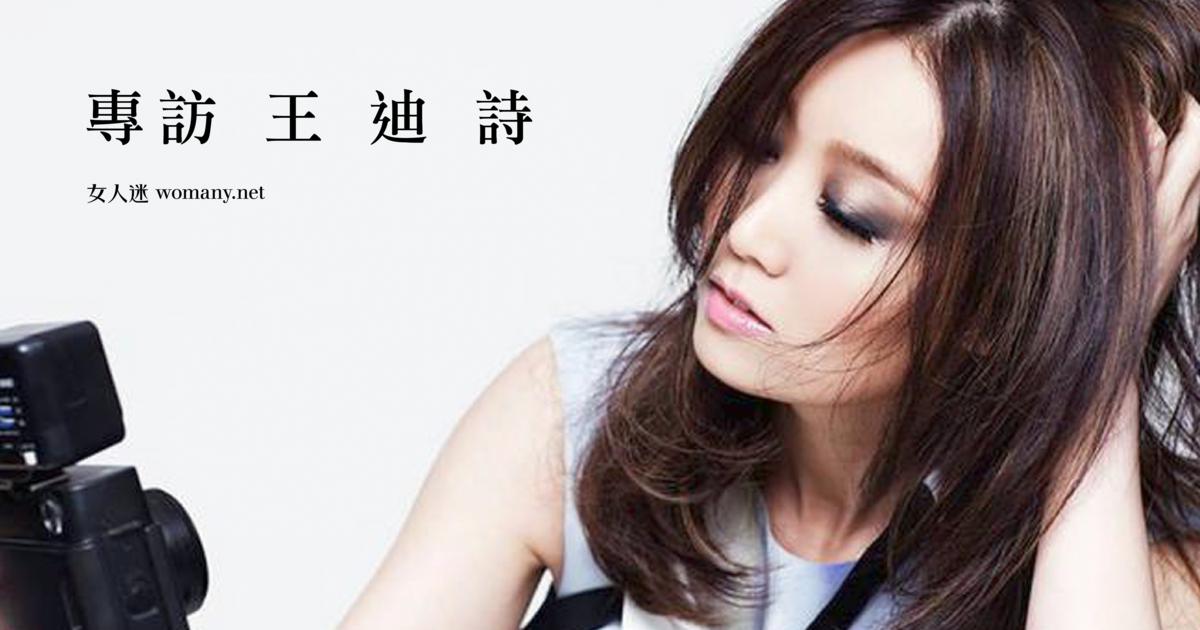 「人該有稜角!別圓滑到自己都認不出來」專訪香港寸嘴女作家王迪詩