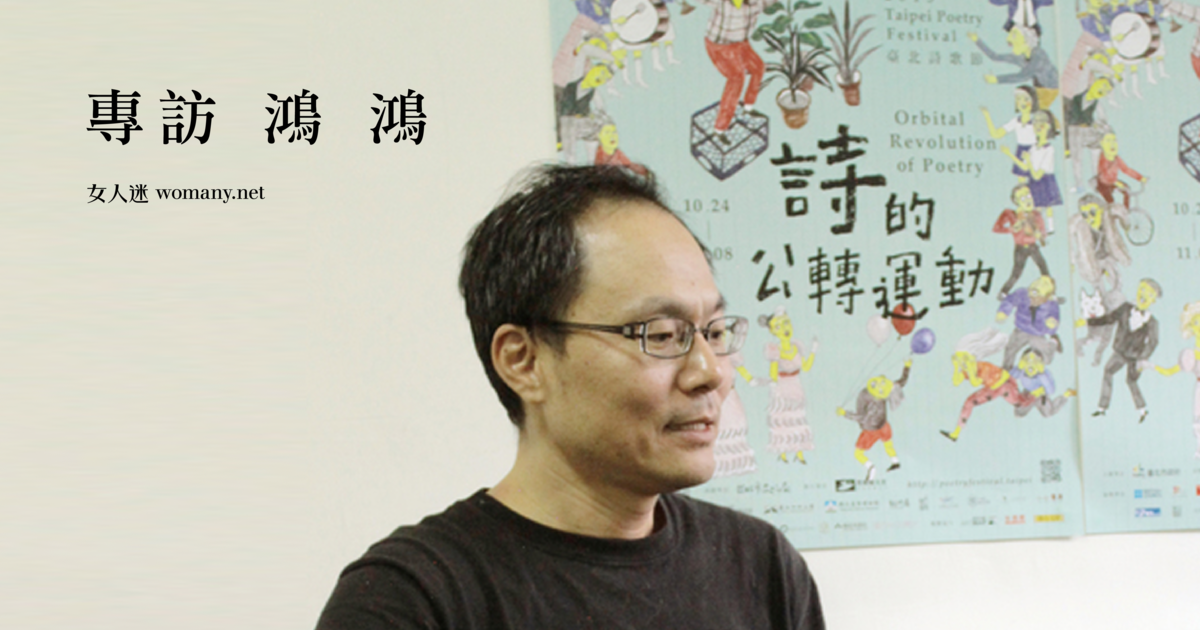 【讀詩人】明天繼續戰鬥的勇氣!專訪鴻鴻:你有筆,就要替無法發聲的人寫